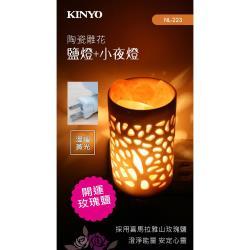 KINYO 鹽燈+鎢絲燈泡小夜燈-黃光NL-223