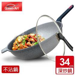 韓國Queen Art超硬鑄造Inoble立體塗層無毒不沾深炒鍋34CM(1鍋+1蓋)礦石灰