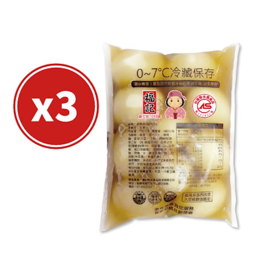 【免運】【福記食品】溫泉蛋(雞蛋10粒) x 3包 iCarry