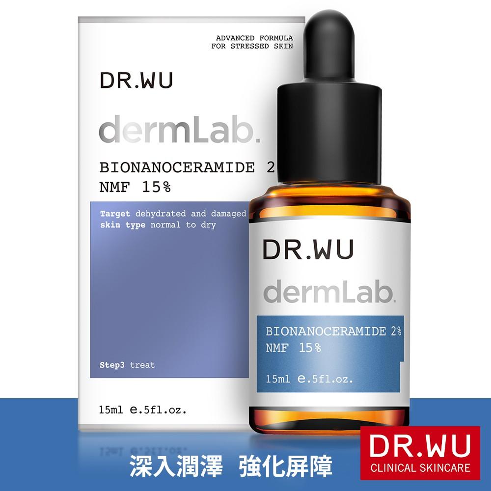 DR.WU 2%神經醯胺保濕精華15ML(宅配免運)