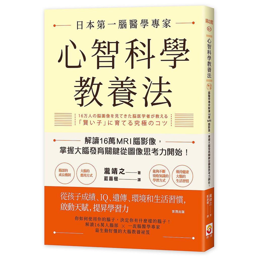 心智科學教養法:日本第一腦醫學專家解讀16萬MRI腦影像,掌握大腦發育關鍵從圖像思考力開始!<啃書>