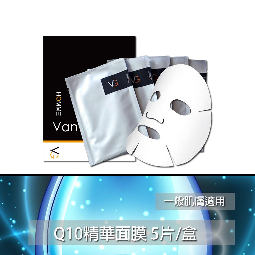 【VG 凡格堤 Q10精華面膜 5片/盒】