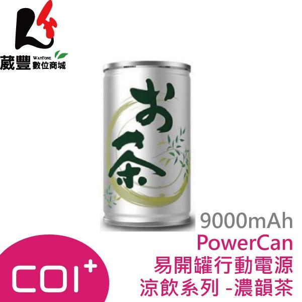 【全新福利品】COI+PowerCan 易開罐9000mAh行動電源 涼飲系列 -濃韻茶【葳豐數位商城】