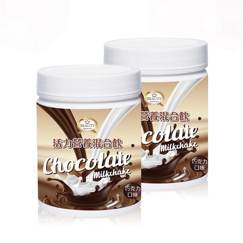 【Beauty小舖】活力營養混合飲(每瓶350公克)X2(30天份) 巧克力低卡代餐 官方賣場