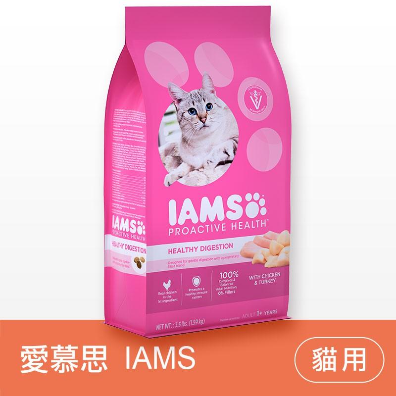 (現貨秒出)愛慕思IAMS 《雞肉/腸胃保健》貓飼料-貝貝毛