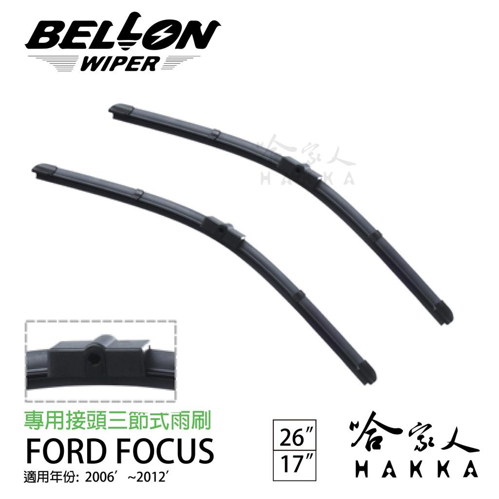 BELLON FOCUS MK2 06~12年 專用雨刷 【免運贈雨刷精】 26 17 吋 雨刷 哈家人