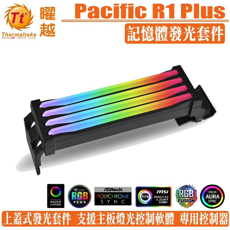 曜越 thermaltake Pacific R1 Plus RGB 記憶體 LED 發光 套件