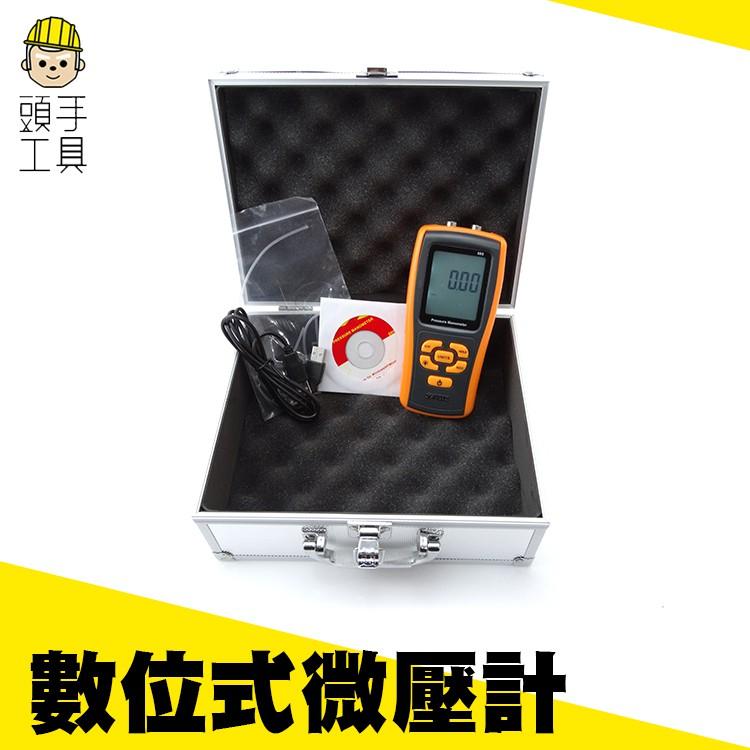 頭手工具 數位式微壓計 高精度手持式微壓力 11種壓力單位 風壓 自動數據保存 過濾器阻力 爐壓 自動關機