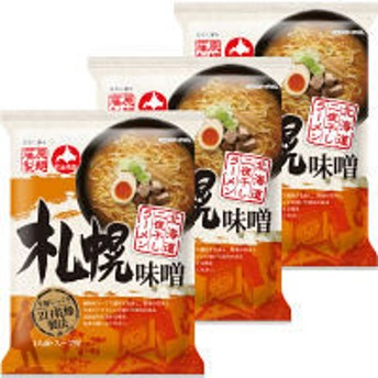 藤原製麺 北海道二夜干しラーメン 札幌味噌 3個