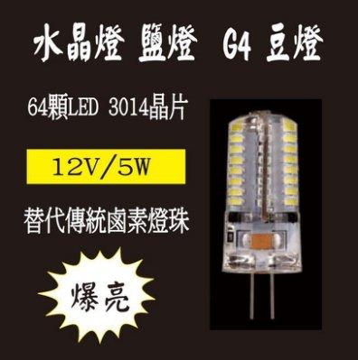 LED G4 5W 12V 豆燈 豆泡 台灣晶片 水晶燈適用~ 取代40W鹵素燈泡