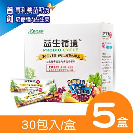 《益生循環》101種野菜+果實的酵素-家庭組-(30入/盒)x5盒