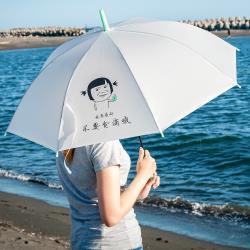 潮語霧白色系半自動開收直傘