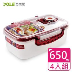 YOLE悠樂居 Cherry氣壓真空保鮮盒-650mL(4入)