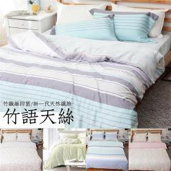 eyah宜雅 100%天然竹語天絲雙人加大七件式舖棉床罩組-多色可選