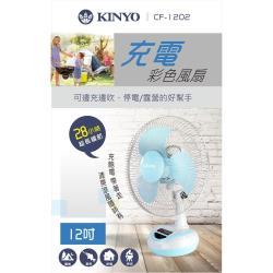 KINYO 12吋AC插頭充插電兩用風扇(顏色隨機)