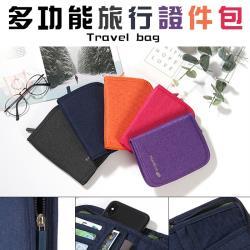 多功能旅行證件包 短版 證件 護照夾
