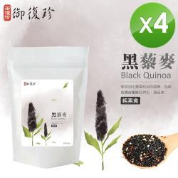 御復珍 黑藜麥4包組 (300g/包)