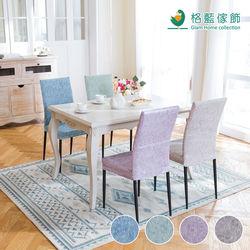【格藍傢飾】享樂時光餐椅套(四色任選)
