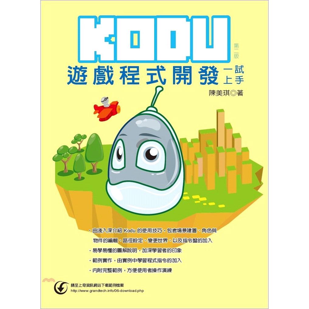 《拓客出版社》KODU遊戲程式開發一試上手[9折]