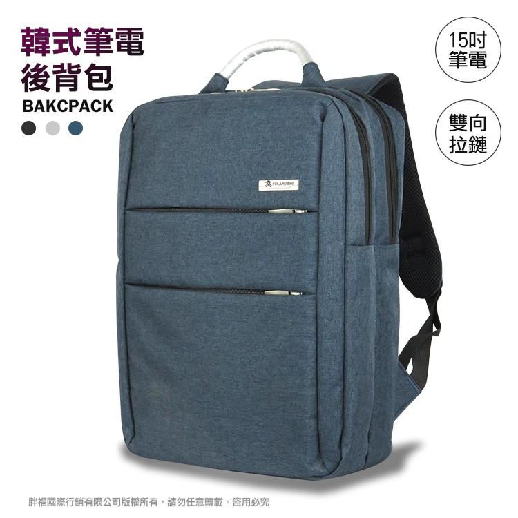 潮流後背包 15吋平板筆電包 熊熊先生 韓版多隔層電腦包 透氣背帶外出休閒包 金屬提把旅行包