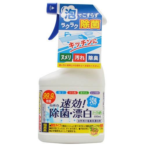 廚房泡沫清潔劑 400ml 【樂購RAGO】 漂白劑 速效除菌 漂白 日本製