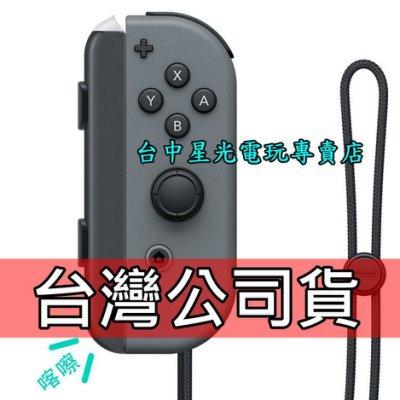 【NS週邊】☆ Switch Joy-Con R 灰色 右手控制器 單手把 ☆【台灣公司貨 裸裝新品】台中星光電玩