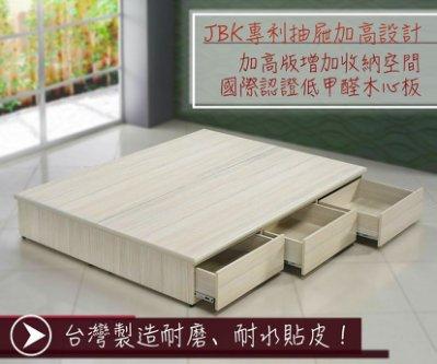 世貿家具 雙人加大6尺超堅固雙邊加高共六抽六分木心板全封式床底床架 台灣製造保固一年 店面有展示 歡迎參觀