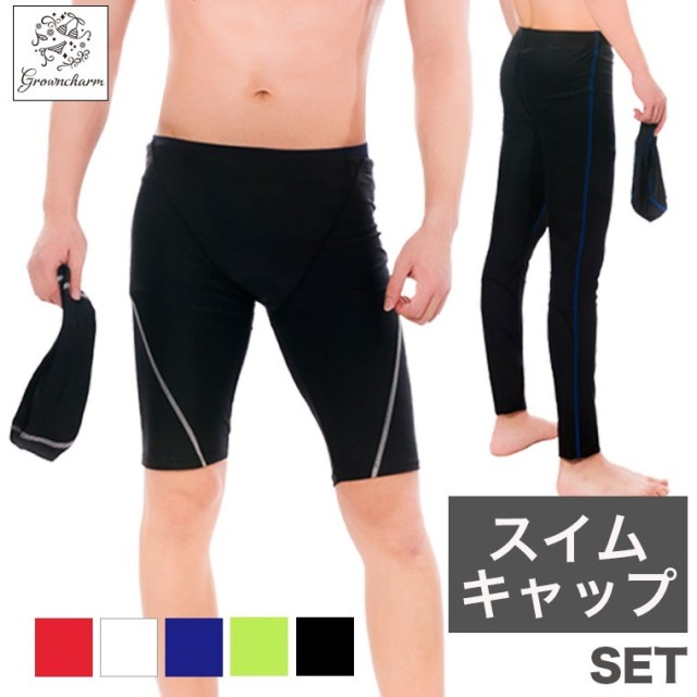 5fe0cf6c204 男性用 フィットネス水着 送料無料 メンズ 水泳キャップ セット 激安 水着 競泳水着 水陸両用