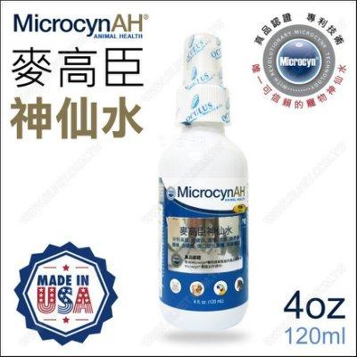 【吉樂網】美國MicrocynAH《麥高臣寵物神仙水4oz》外用皮膚噴劑消毒殺菌