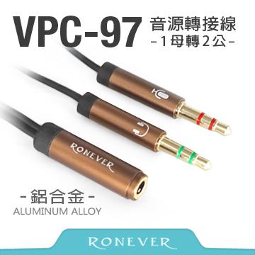 【Ronever】鋁合金音源轉接線2公對1母(VPC-97)