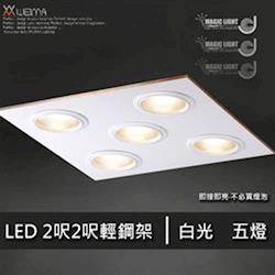 【光的魔法師 Magic Light】LED輕鋼架 2呎2呎 五燈