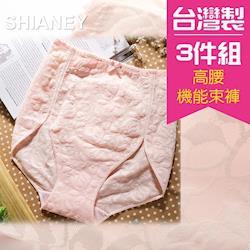 席艾妮 SHIANEY  MIT輕機能粉色平腹高腰束褲 台灣製造 3件組