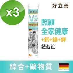 德國 好立善 機能保健系列綜合維他命+礦物質發泡錠(20錠x3入) 柑橘口味 效期:22.01.