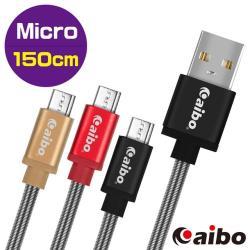 aibo USB 轉 Micro USB 鋁合金彈簧 漁網編織快充傳輸線(1.5M)