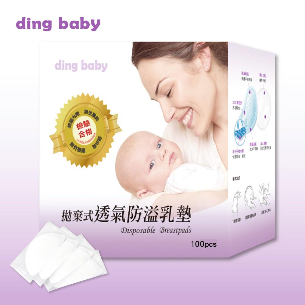 [單盒/組合賣場]ding baby 拋棄式透氣防溢乳墊(100片) 婦幼展熱銷冠軍 小丁婦幼自有品牌