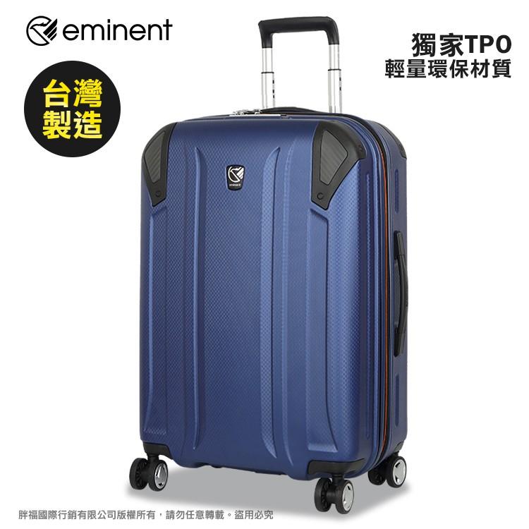 eminent 萬國通路 KH67 行李箱 24吋 輕量 旅行箱 大容量 TSA鎖