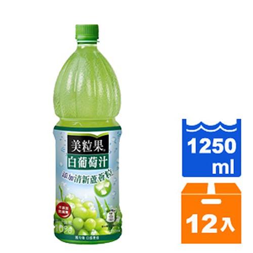 美粒果 白葡萄汁蘆薈粒 1250ml (12入)/箱【康鄰超市】