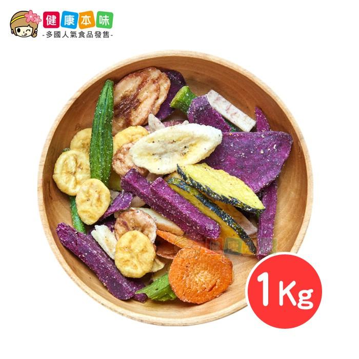 綜合蔬果脆片大包裝1Kg 健康本味