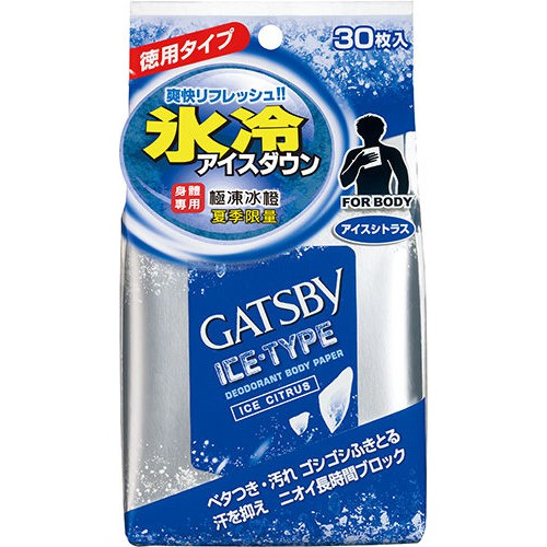 GATSBY體用抗菌濕巾(極凍冰橙)超值包