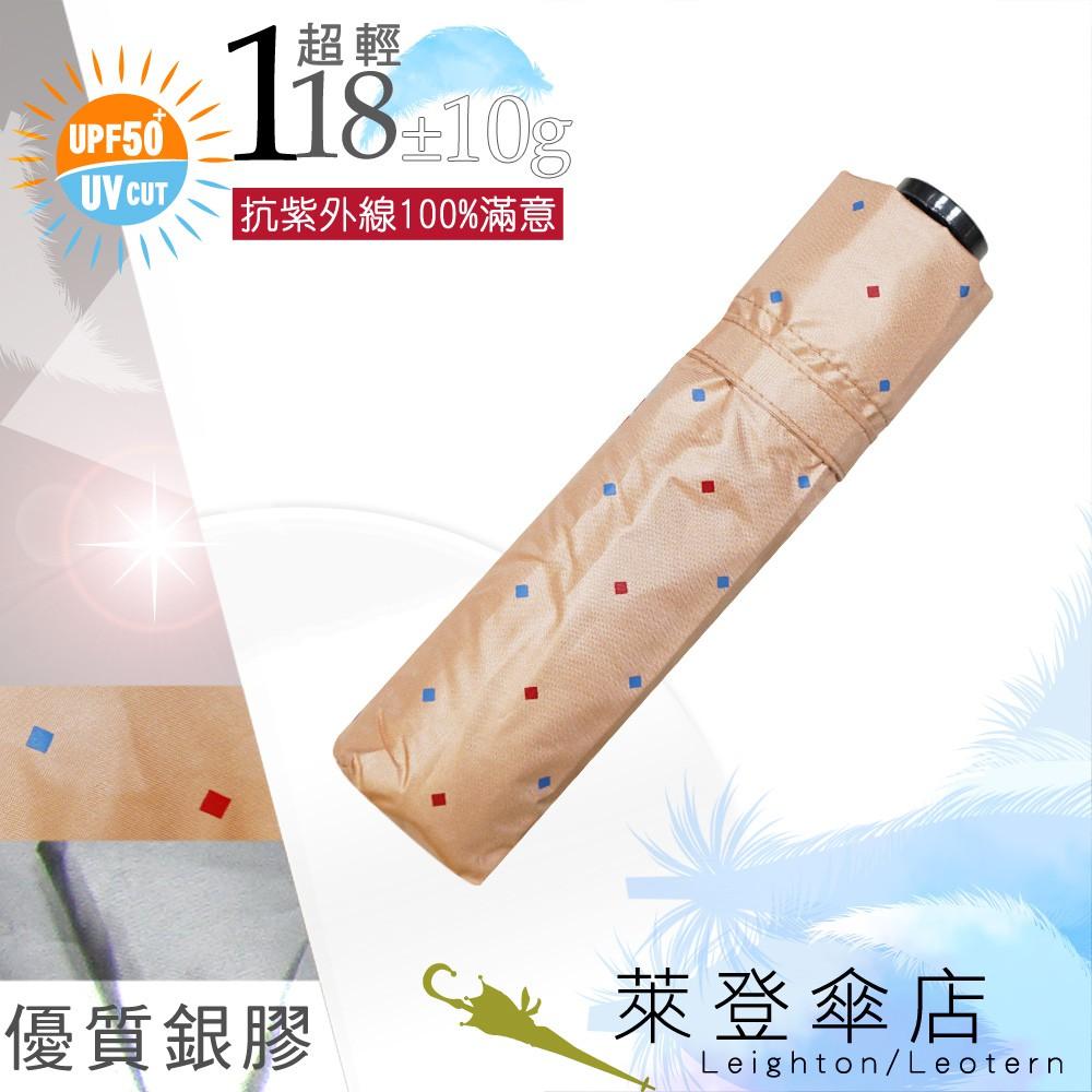 【萊登傘】雨傘 UPF50+ 118克日式輕傘 抗UV 銀膠 防曬 超輕三折傘 碳纖維 菱形點粉橘
