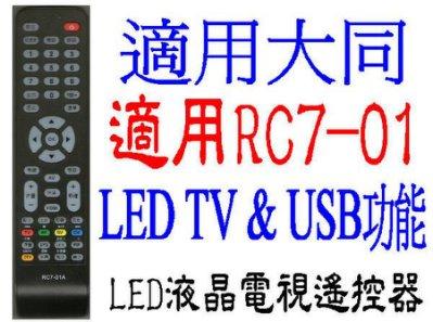 全新RC7-01電視遙控器適用大同系列液晶電視V26/V32/V37/V46N100 V42V46V55U900 122