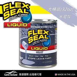 美國FLEX SEAL LIQUID萬用止漏膠(水泥灰/大桶裝)