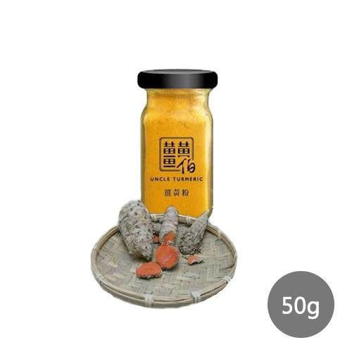 【薑黃伯】100%束骨秋鬱金粉(純薑黃粉 50g)