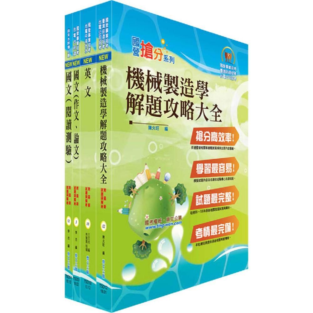【鼎文。書籍】漢翔公司招考師級(機械製造1、2)套書 - 6D275