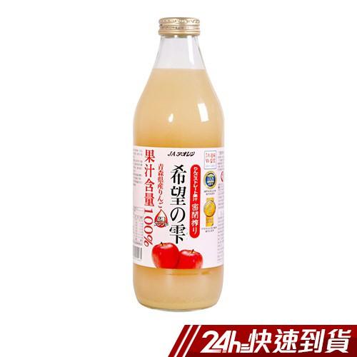 青森農協 希望之露蘋果汁1000ml 日本進口 無添加 100%蘋果汁 現貨 蝦皮24h