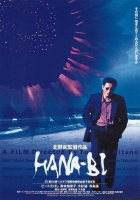 【藍光電影】花火 HANA-BI 1997 119-035