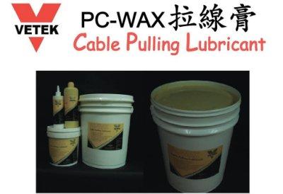 {100% 台灣製} 拉線膏 高品質 外銷英澳 物超所值 (5加侖) 電纜潤滑膏