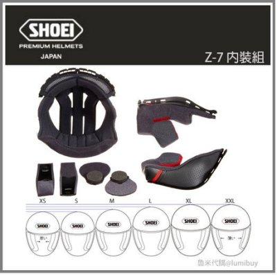 【現貨】SHOEI Z-SEVEN Z7 Z-7 全罩 原廠專用內裝組 專用內襯組