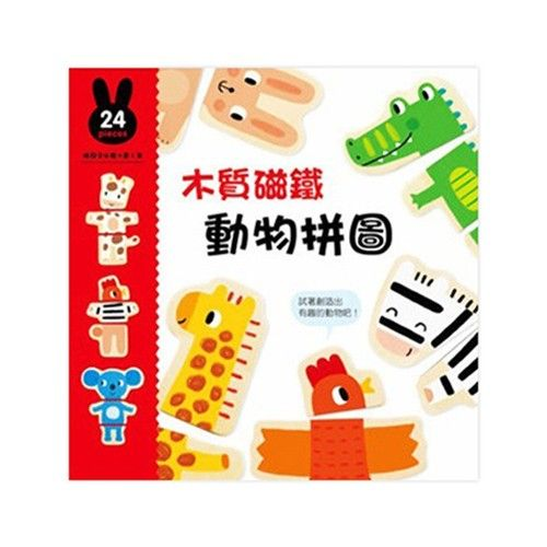 暢銷經典書-木質磁鐵動物拼圖