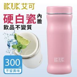 IKUK 真空雙層內陶瓷保溫杯300ml-曲線粉紅 IKTS-300PK